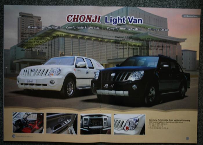 nk2014-auto-chunji01.jpg