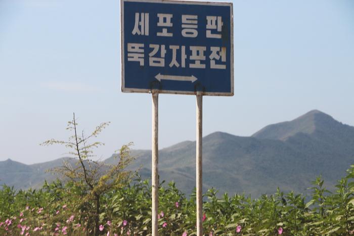 1-wonsan-sepo.jpg