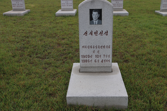 1-nkjaibukcemetary-three-shinsb.jpg