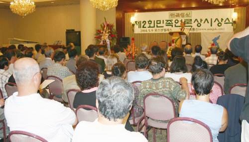 minjoktongshin-2ndjournalistaward01.jpg