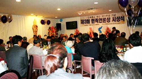 minjoktongshin-3rdjournalistaward.jpg