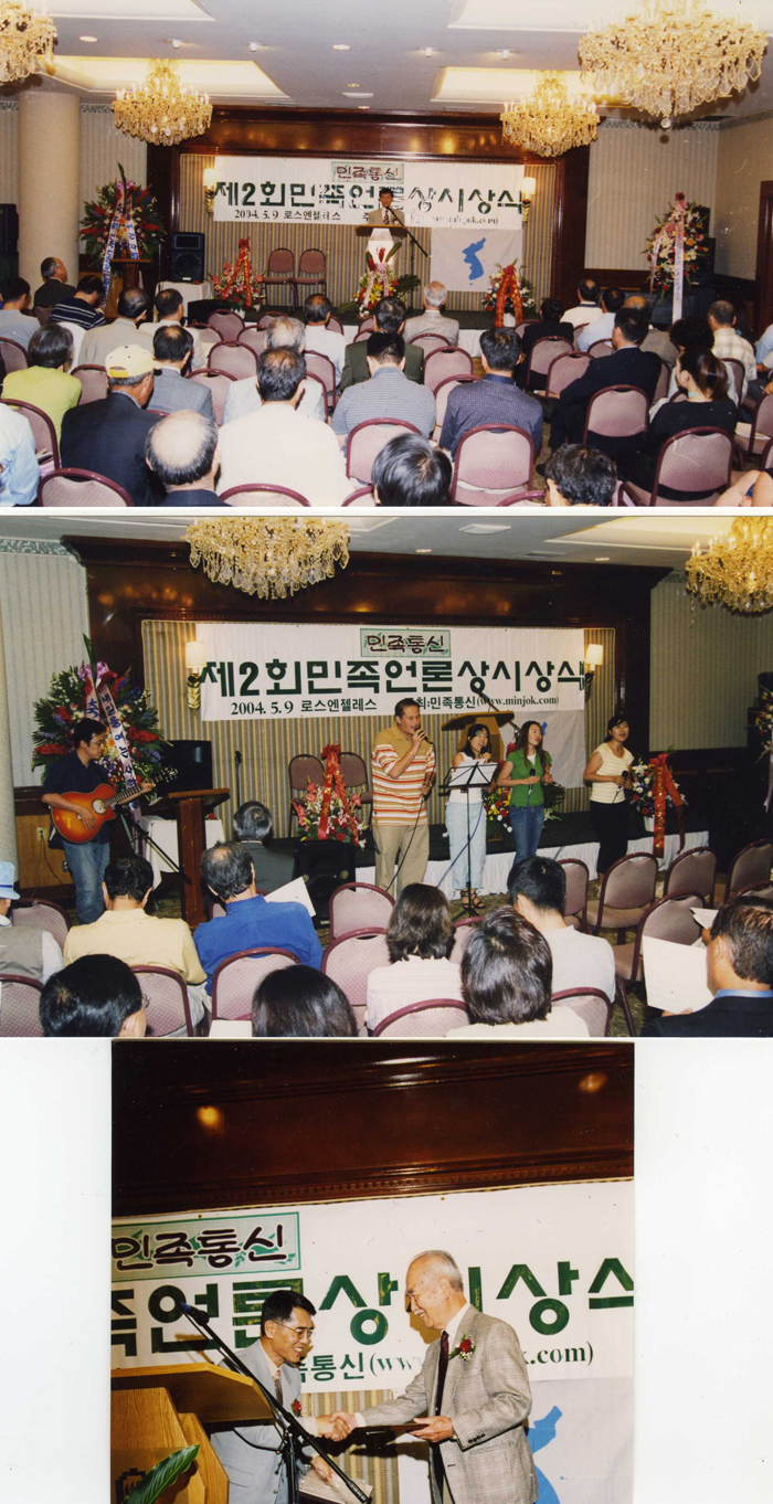 minjoktongshin-2ndjournalistaward06.jpg
