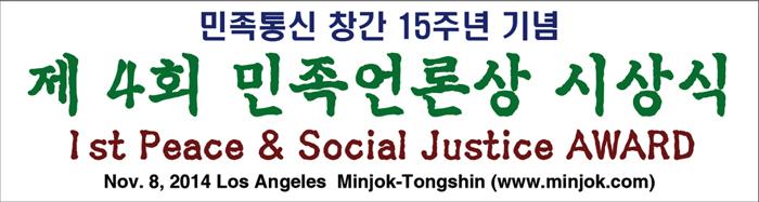 minjok2014-banner.jpg