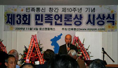 minjoktongshin-3rdjournalistaward02.jpg