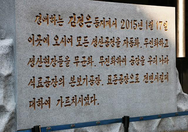 광명성절-금컵식료공장-21.jpg