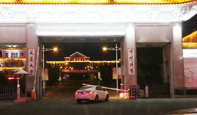 중국여행-연변대학.jpg