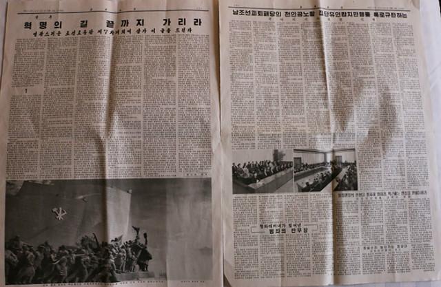 조선당대회-로동신문글01.jpg
