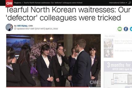 조선-여종업원들 집단유괴.jpg