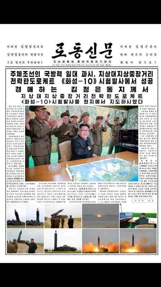 조선화성10호-특별보도.jpg