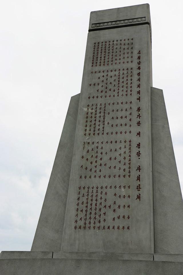 70통일전선탑등06.jpg