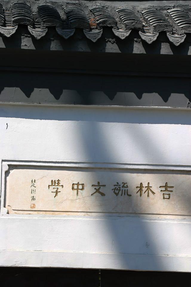 길림-육문중학교01.jpg