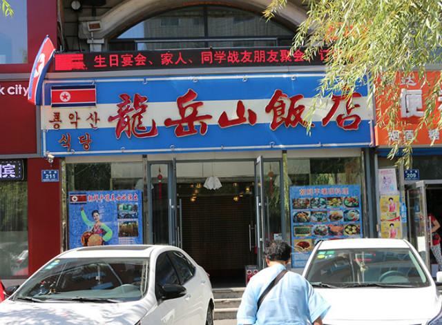 길림-룡악산식당.jpg