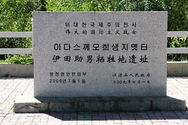 연길-왕청사적지04.jpg