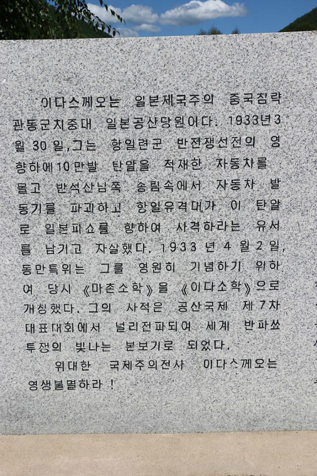 연길-왕청사적지06.jpg