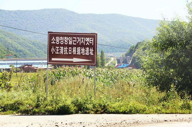연길-왕청사적지007.jpg