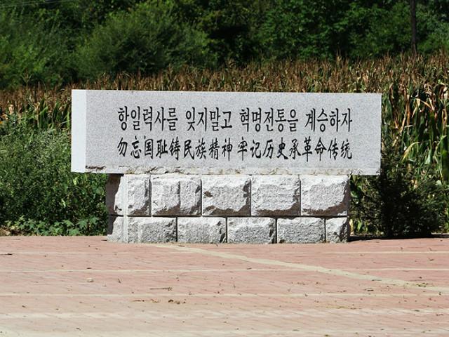 연길-왕청사적지07.jpg