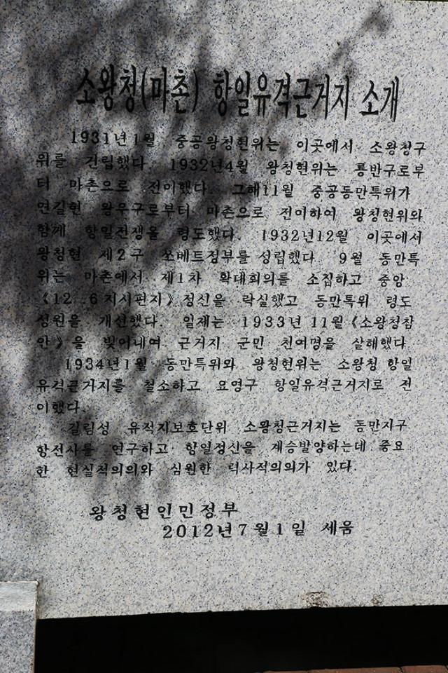 연길-왕청사적지08.jpg