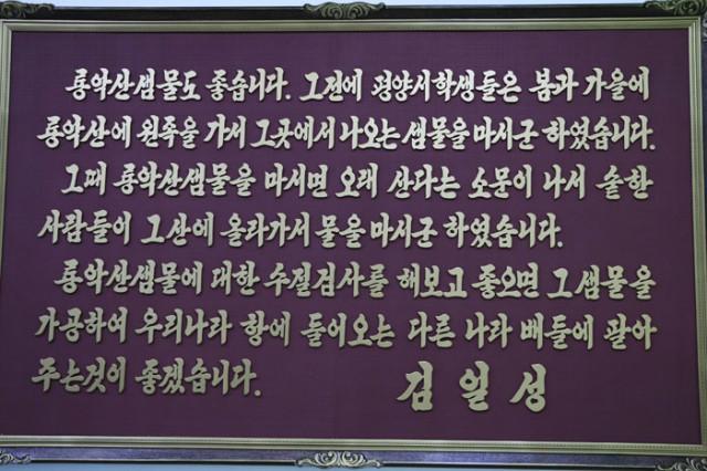 방북73-샘물공장08.jpg