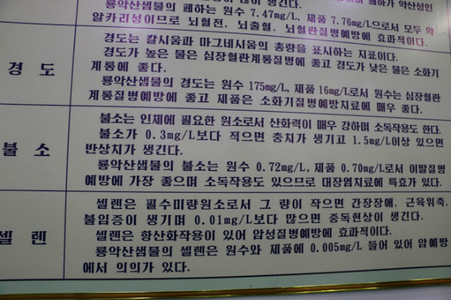 방북73-샘물공장.jpg