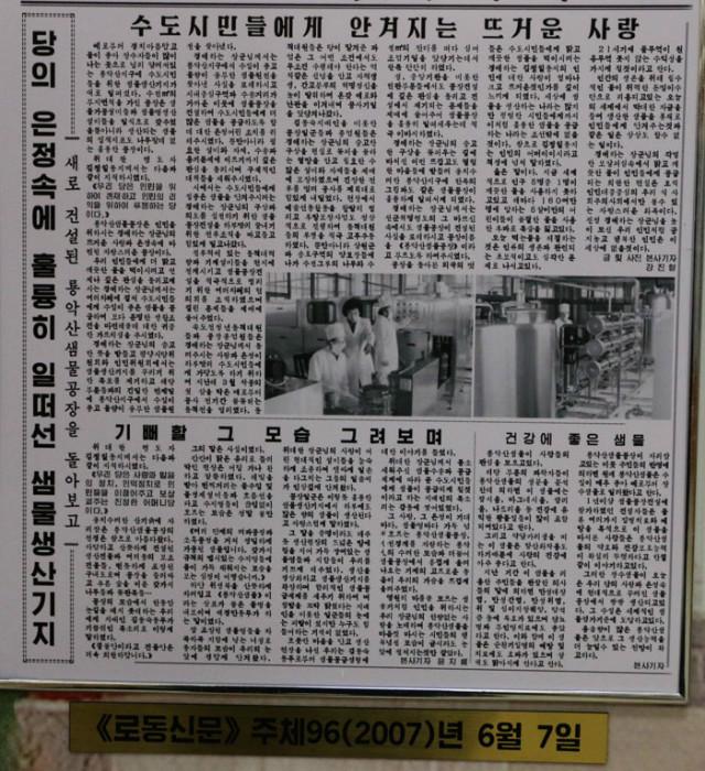 방북73-샘물공장006.jpg