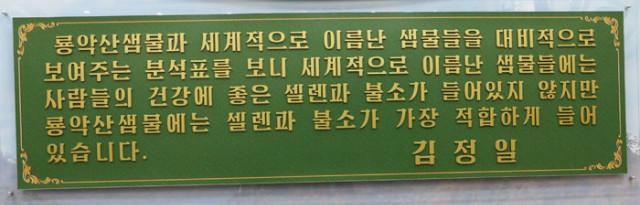 방북73-샘물공장008.jpg