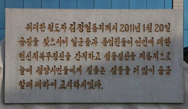 방북73-샘물공장009.jpg