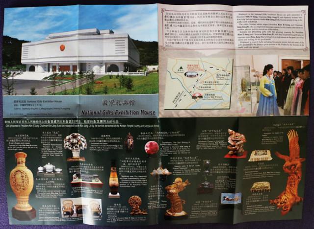방북73-국가선물관01.jpg