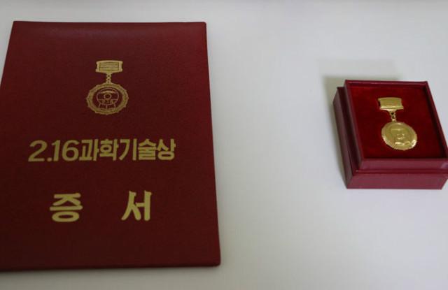방북73-평양명주-포상.jpg