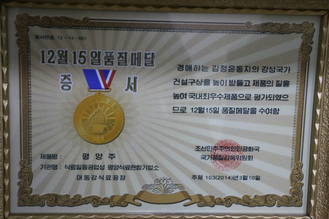 방북73-평양명주-포상02.jpg