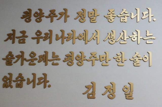 방북73-평양명주-말씀01.jpg