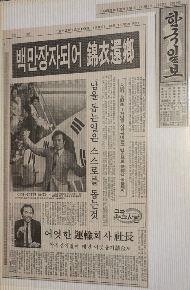 뉴욕-김태희-신문보도.jpg