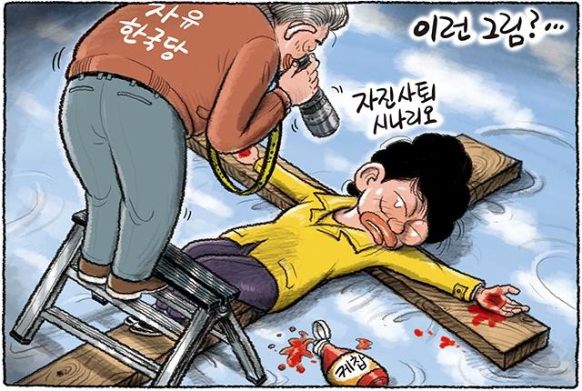 박근혜-한겨레만화.JPG