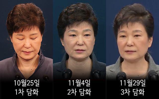 박근혜담화.JPG