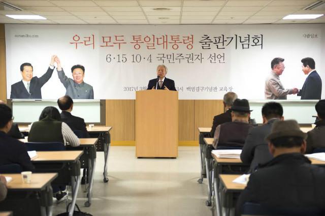 박해전도서출판기념식.jpg