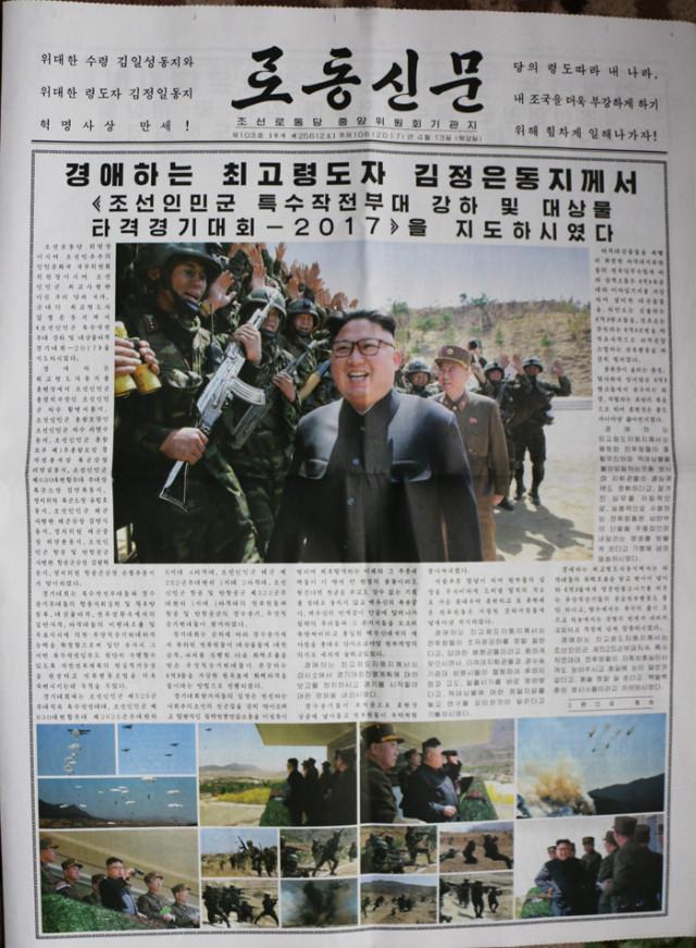 방북74-로동신문첫날.jpg