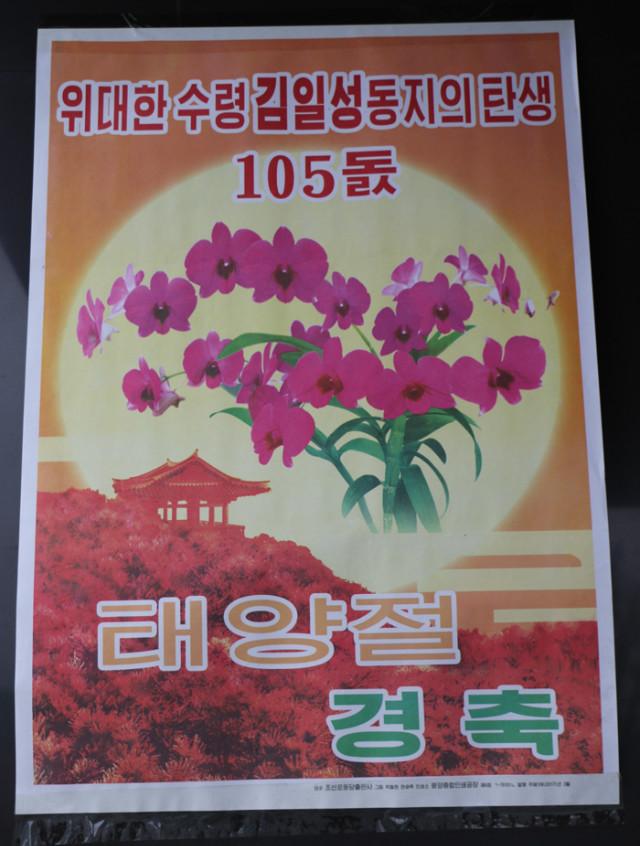 방북74-포스터.jpg