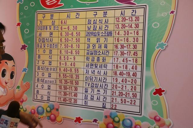 방북74-초등학원02.jpg