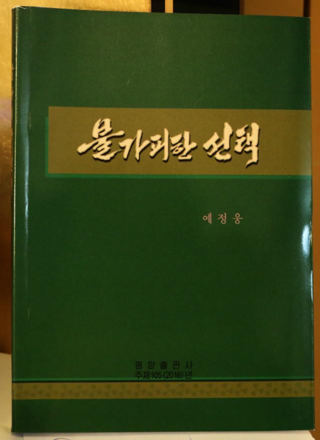 방북74보고회행사-예정웅03.jpg