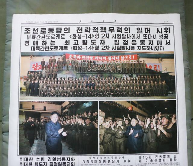 방북74화성14-2성공보도.jpg