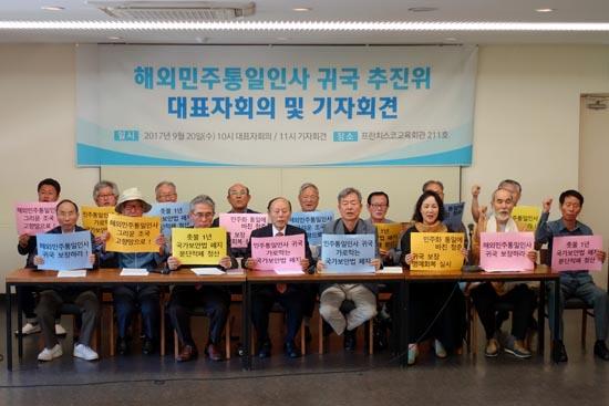 해외동포들 귀국추진위 결성.jpg