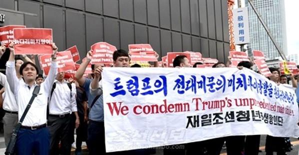 일본동포시위-트럼프규탄.jpg