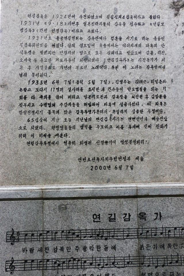 기획-연길감옥항일혁명기념비01.jpg