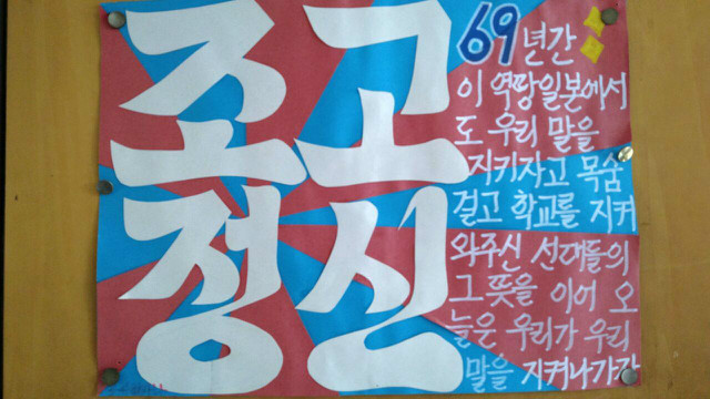 조선학교-린다모두번째09.jpg