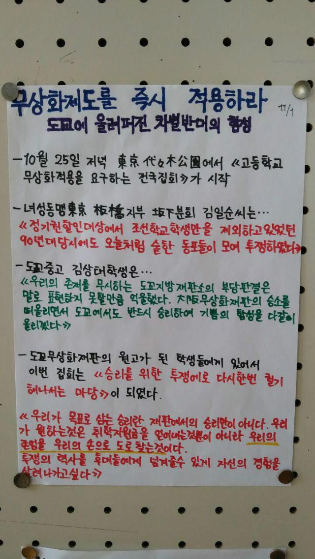 조선학교-린다모두번째010.jpg