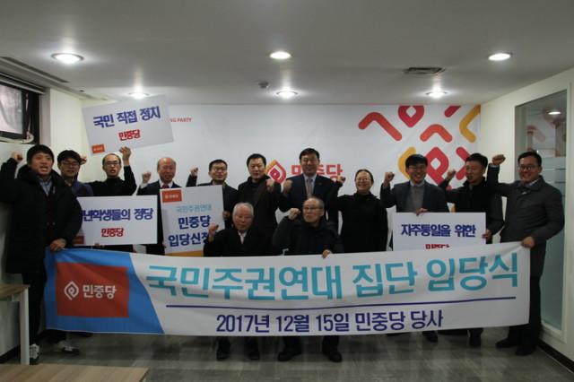 민권연대민중당입당.jpg