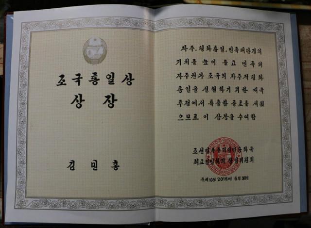 김수해-부친조국통일상01.jpg