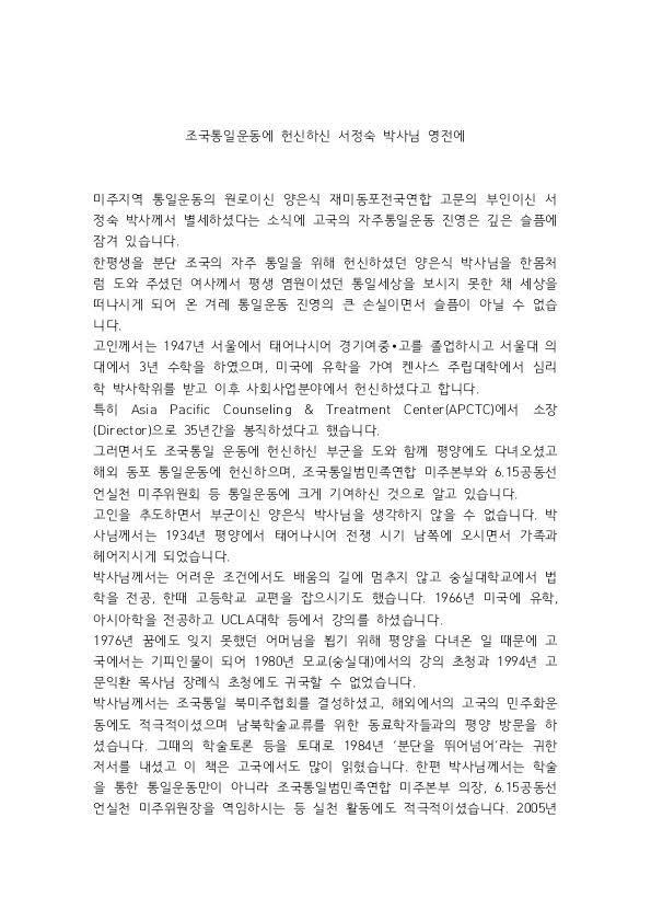 양은식박사사모-조사-권오헌.jpg
