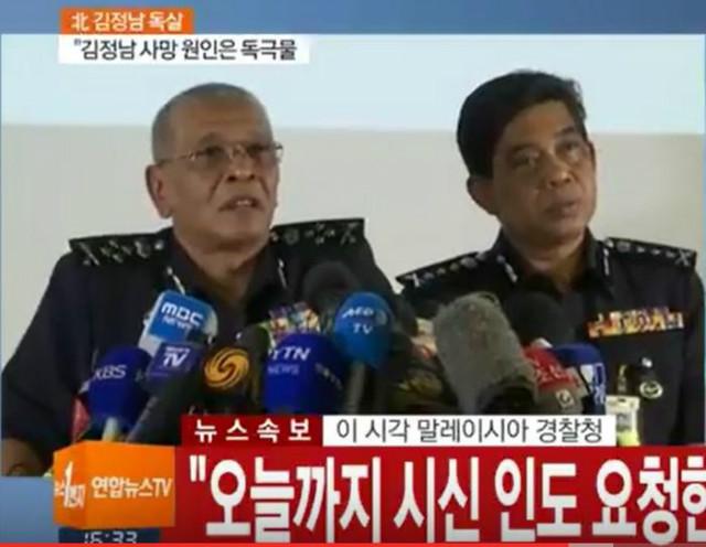 김정남사건-말레경찰기자회견.jpg