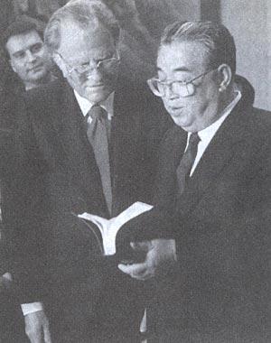 빌리그래햄과 김주석.JPG