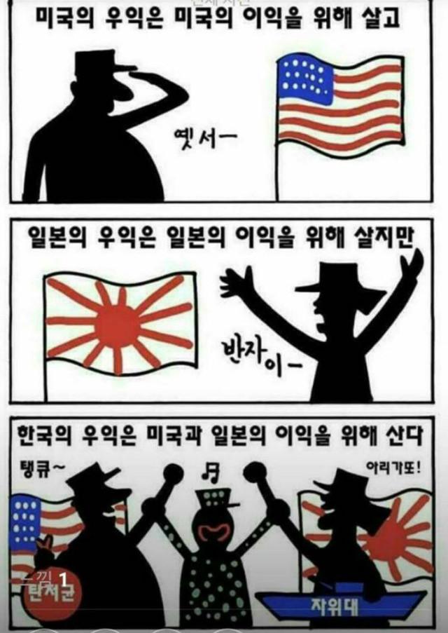남한의 우익추태.jpg